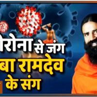 Know Ayurvedic measures to quit smoking by Swami Ramdev