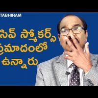 Tips To Quit Smoking | Passive Smoking Effects | Personality Development | BV Pattabhiram