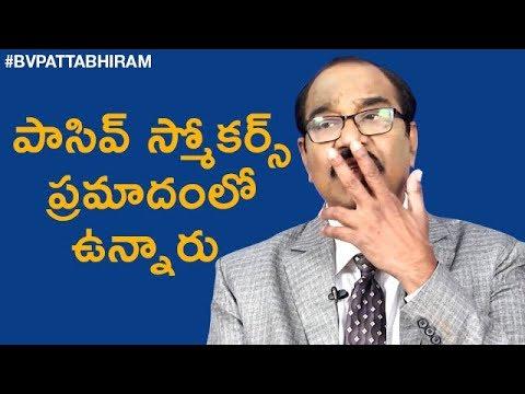Tips To Quit Smoking | Passive Smoking Effects | Personality Development | BV Pattabhiram