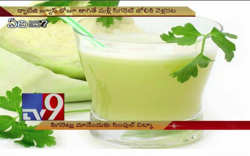 Quit Smoking with Cabbage juice   De-addiction - TV9