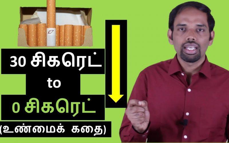 How to Quit Smoking   Tamil Motivation   Karaikudi Sa Balakumar