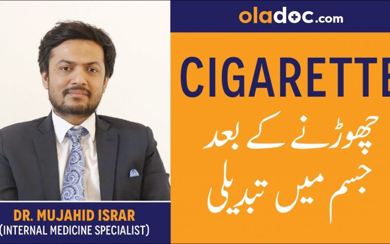 What Happens When You Quit Smoking? Ciggrates chorna sa kya hota   Urdu Hindi   Easy Way of Quitting