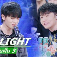 """เว่ยหงอวี่ """"Quit Smoking""""   วัยรุ่นวัยฝัน 3 (Youth With You Season 3) ซับไทย   iQiyi Thailand"""