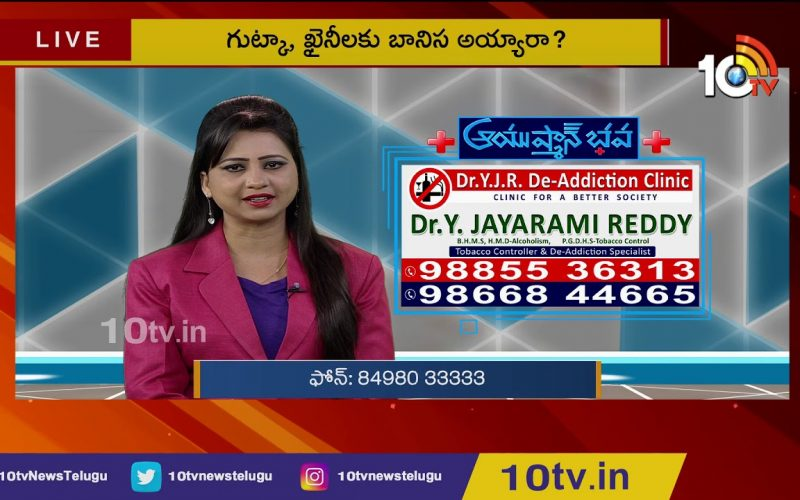 Homeopathic Medicine To Quit Smoking & Drinking   Dr YJR De-Addiction Clinic   Ayushman Bhava   10TV